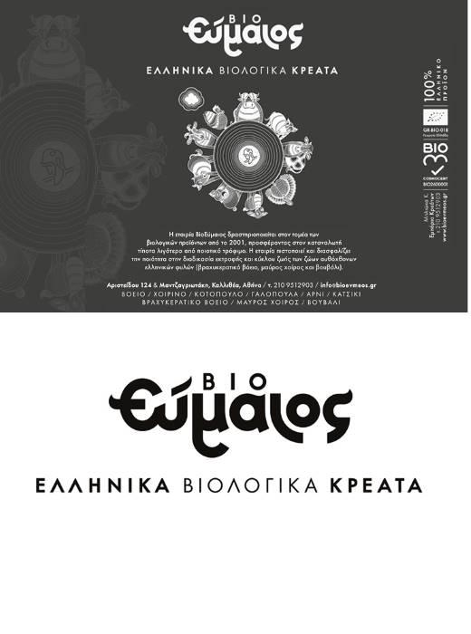 bio_evmaios-
